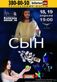 Спектакль «СЫН» * 18 и 19 апреля * КЗ Колизей