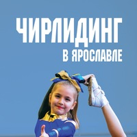 Логотип ЧИРЛИДИНГ В ЯРОСЛАВЛЕ