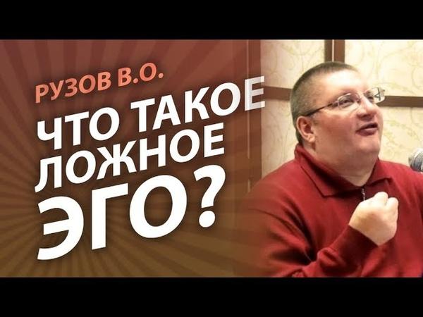 Рузов В.О. Что такое ложное ЭГО?