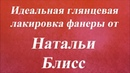 Идеальная глянцевая лакировка фанеры Университет Декупажа Наталья Блисс