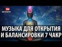 Музыка Для Открытия И Балансировки 7 Чакр~Music For The Open Healing 7 Chakras