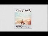 KYIVSTONER - Лето (Prod. TeeJay) (2018)