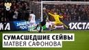 Сумасшедшие сейвы Матвея Сафонова в матче с Зенитом l РФС ТВ