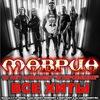 ▬ группа МАВРИН в Рязани ▬ 11.02 ▬ OZON LIVE ▬