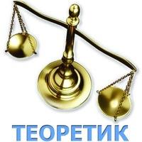 theoreticus_ru