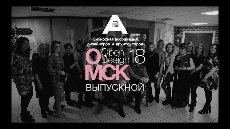 ВЫПУСКНОЙ Дизайнеров ОМСК OpenDesign18