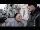 92 х летняя бабушка вразумляет юнца бандеровца