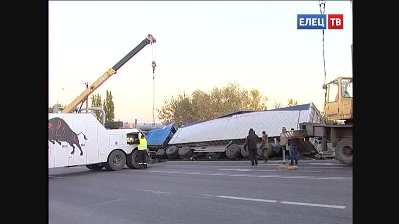 В Ельце 40-тонный грузовик после ДТП извлекали два автокрана и два эвакуатора
