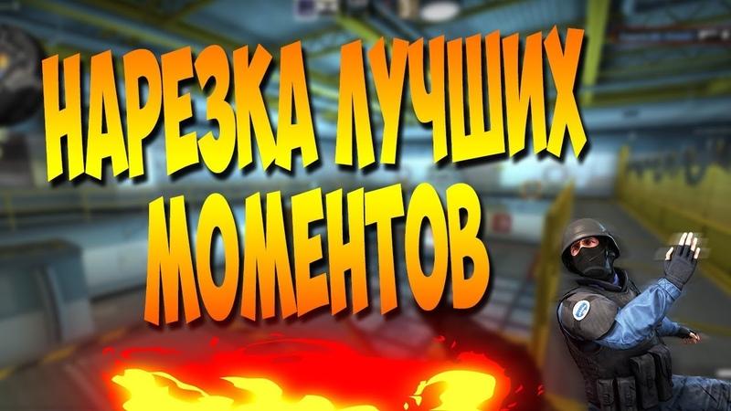 НАРЕЗКА ЛУЧШИХ МОМЕНТОВ В CS:GO