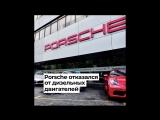 Антенна, Porsche, Гарри Поттер