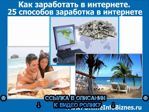 ツ Заработок В Интернете Украина ► Высокий заработок денег в интернете без вложений на про
