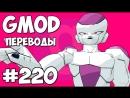 Михакер Garrys Mod Смешные моменты перевод 220 - DRAGON BALL Z Гаррис Мод