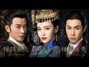 Клип к дораме принцеса Вей Ян