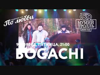 BOGACHI / МОСКВА / СОЛЬНИК / 9 ноября 2018 / Мумий тролль бар