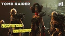 Shadow of the Tomb Raider ® Аборигены нападают 9