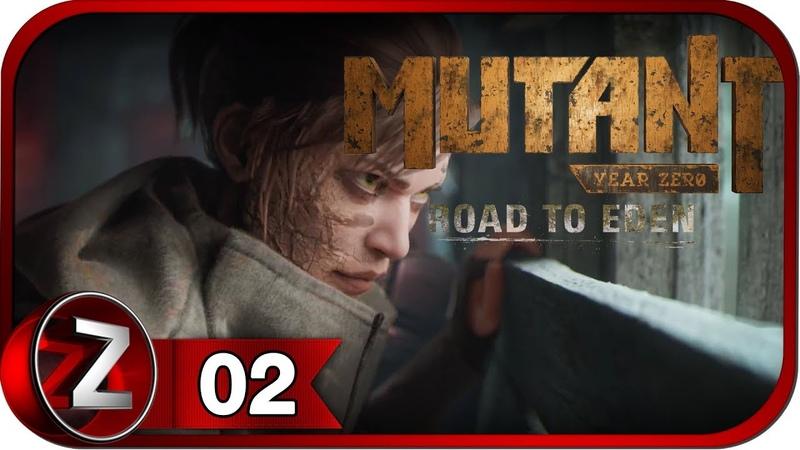 Mutant Year Zero Road to Eden Прохождение на русском 2 - Новый союзник [FullHD|PC]