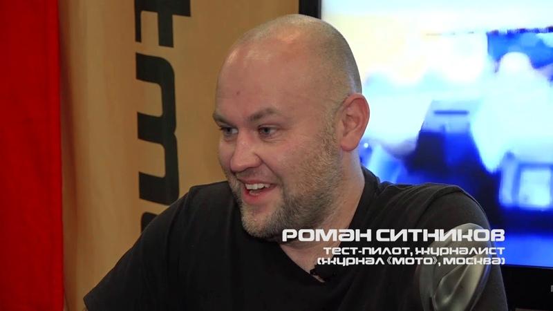 Интервью с редактором журнала Мото Романом Ситниковым