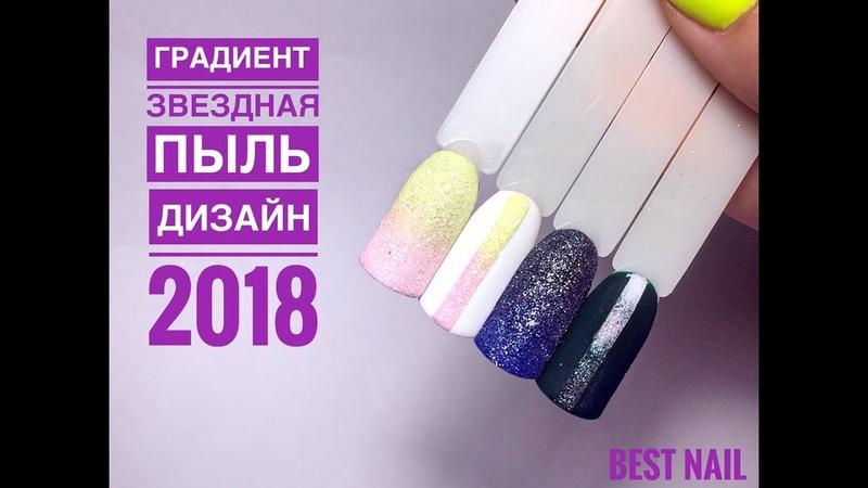 Дизайн ногтей 2018 I Градиент на ногтях I Звездная пыль смотреть онлайн без регистрации