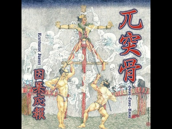 兀突骨 (Gotsu Totsu Kotsu) - 因果応報 (Retributive Justice) [Full Album]