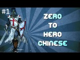 AoE2- Zero to Hero: Chinese [Age of Empires 2 Guide]