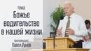 Павел Рунов 12 08 18 Божье водительство в нашей жизни