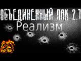 S.T.A.L.K.E.R. Объединенный Пак 2.1final-часть 29