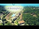 Аквамарин Отель &amp SPA