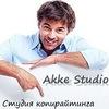 Akke Studio