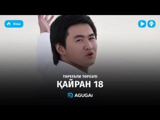 Торегали Тореали - Қайран 18 (аудио).mp4