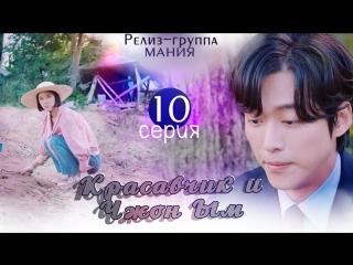 [mania] 10/32 красавчик и чжон ым / handsome guy and jung eum