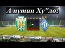 Карпати (Львів) 1 - 1 Динамо (Київ)  ---ГОЛ---   (Федорчук)