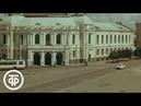 Фильм производства Саратов • Телефильм - Город Тамбов. 1980 г.