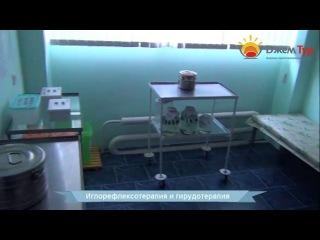 jamtour.org  Санаторий Поречье (Гродненская область, Белоруссия) гирудотерапия и иглорефлексотерапия