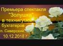 Премьера Золушки в техникуме бухгалтеров 10.12.18 г.