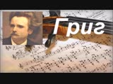 Эдвард Григ Edvard Grieg Peer Gynt Suite