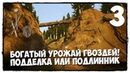 Охотник за сокровищами 3 ГВОЗДИ НА ЗАСОЛКУ НАДО Treasure hunter simulator