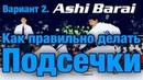 Как делать ПОДСЕЧКУ (Ashi Barai) Вариант 2 Под опорную ногу с внешней стороны бедра.