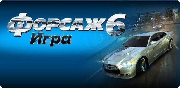 Скачать Fast & Furious 6 The Game для android