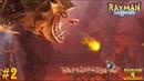 Играем в Игру Rayman Legends PC 2 Глобокс Встречает Дракона