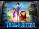 Смотреть ОНЛАЙН Охотники на Троллей/Trollhunters