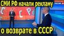 Телеканал Вести выпустил сюжет о возврате в СССР Back in USSR 01 11 2018