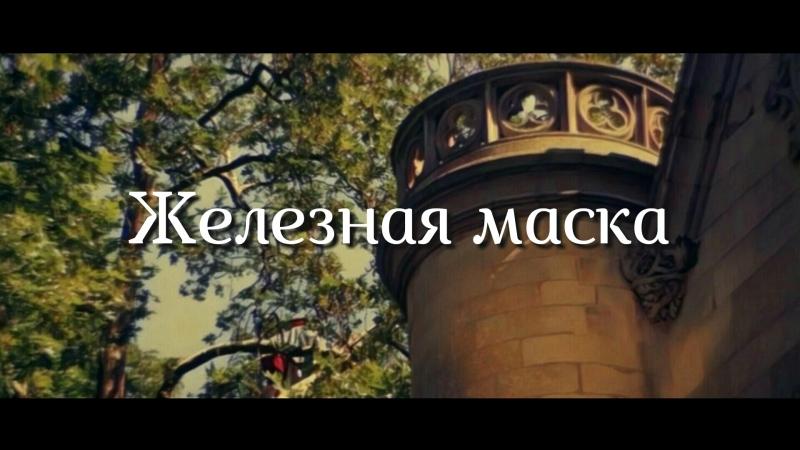 ЖЕЛЕЗНАЯ МАСКА (Франция-Италия,1962 год). 2-я серия. Фильм дублирован на киностудии Союзмультфильм в 1964 году.