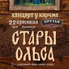 СТАРЫ ОЛЬСА\КАНЦЭРТ У КАРЧМЕ/ 22 КРАСАВІКА