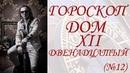 ГОРОСКОП Дом Двенадцатый №12