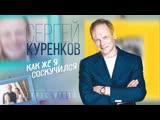 Сергей Куренков - Как же я соскучился (Lyric Video, 2019)