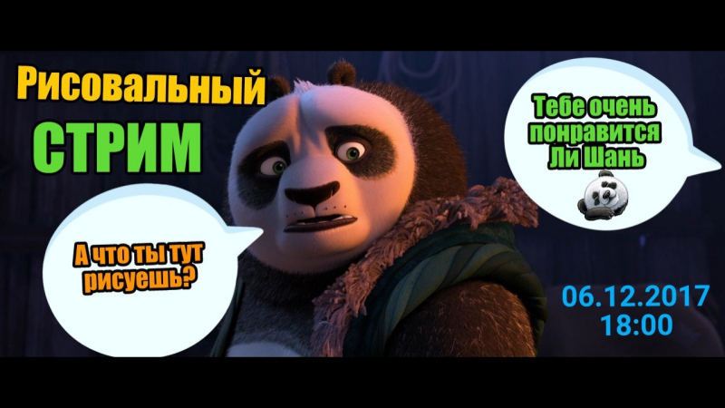 Арт Стрим Кунг Фу Панда 3 №2 смотреть онлайн без регистрации
