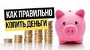 Как правильно копить деньги и зачем Подушка безопасности Финансовая грамотность