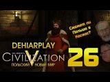 Польский мини-цикл в Civilization V: Brave New World - 26 серия