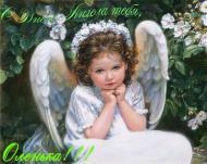 С днем Ангела Ольга