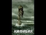 """ФИЛЬМ, УЖАСЫ """"Амфибия"""" (2010)Amphibious 3D"""
